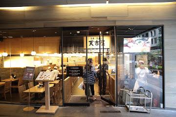 天吉屋京站店