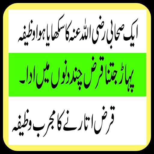 Qarz Utarny Ka Urdu Wazifa
