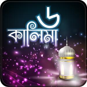৬ কালিমা 6 kalima in bangla