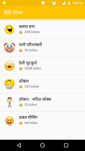 Hindi Jokes | u0939u093fu0928u094du0926u0940 u091au0941u091fu0915u0941u0932u0947 1.0b screenshots 3