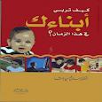 كتاب كيف تربي أبناءك في هذا الزمان icon