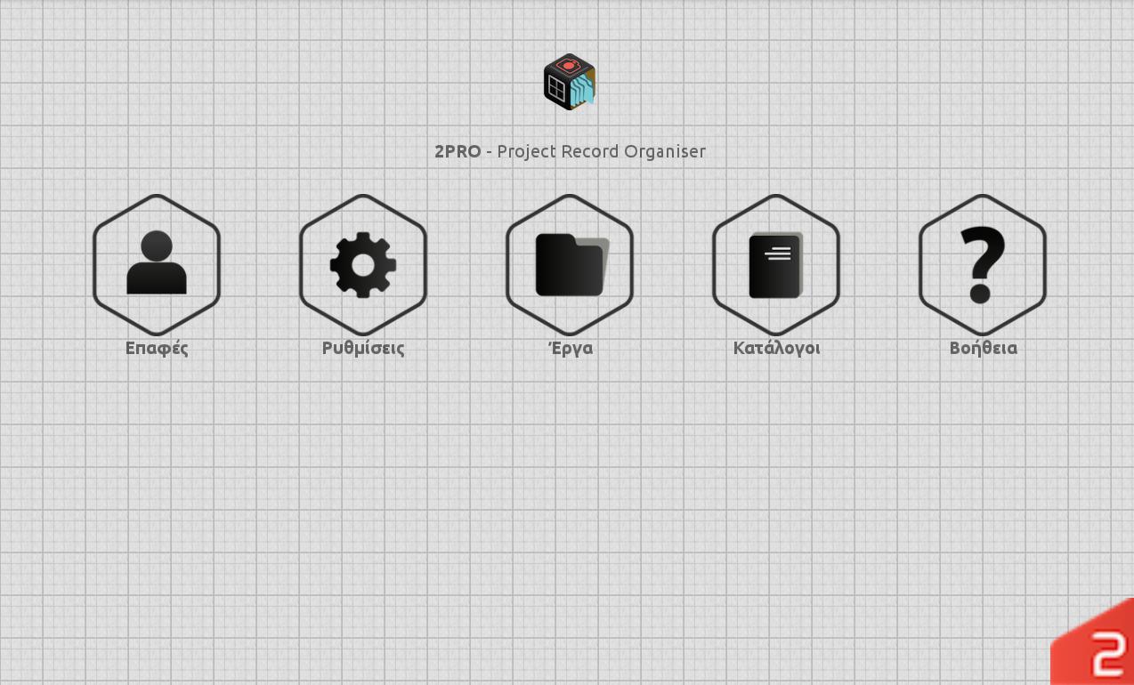 2PRO Project Record Organizer - στιγμιότυπο οθόνης