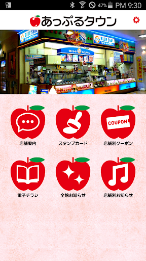 あっぷるタウンアプリ