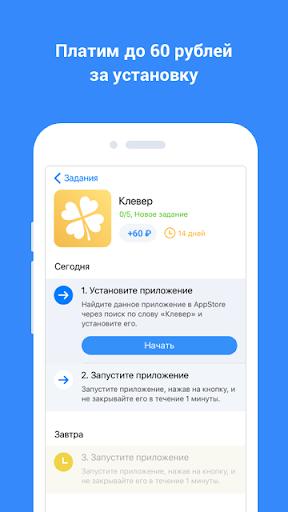 AppGold Мобильный заработок screenshot 1