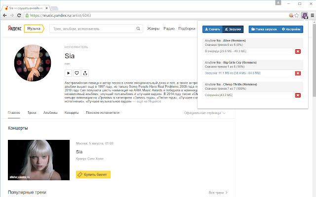 Как музыку с yandex музыки на диск из веба