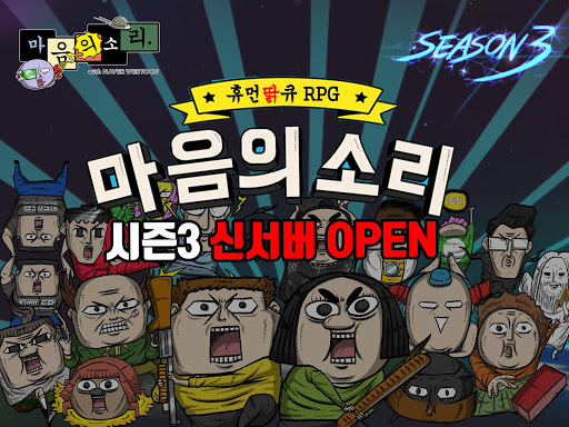 ub9c8uc74cuc758uc18cub9ac withu00a0NAVER WEBTOON apkmr screenshots 7