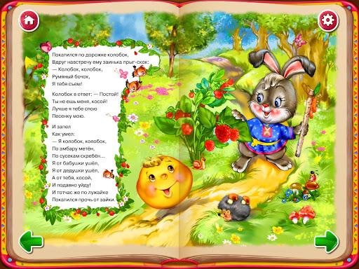 СКАЗКИ В СТИХАХ для детей FULL  screenshots 12