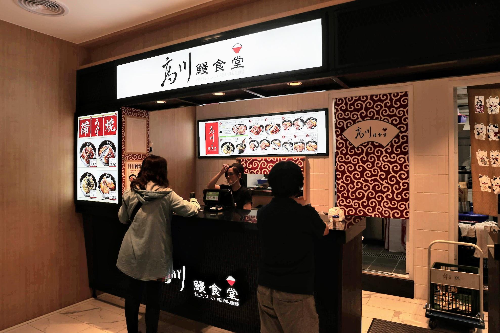 高川鰻食堂,在悦誠廣場B1