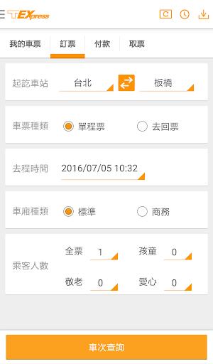 台灣高鐵 T Express行動購票服務|玩交通運輸App免費|玩APPs
