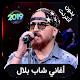 Download Cheb Bilal 2019 - اغاني الشاب بلال بدون انترنت For PC Windows and Mac