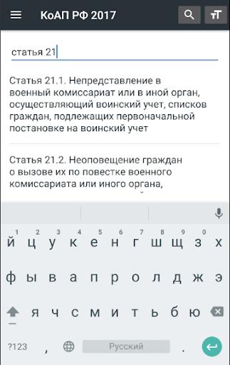 u041au043eu0410u041f u0420u0424 31.07.2020 (195-u0424u0417) 1.52 screenshots 6