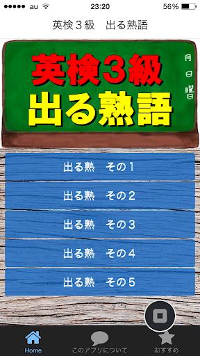 英検3級 出る熟語