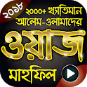 বিখ্যাত আলেম ওলামাদের ২০০০+ বাংলা ওয়াজ মাহফিল icon