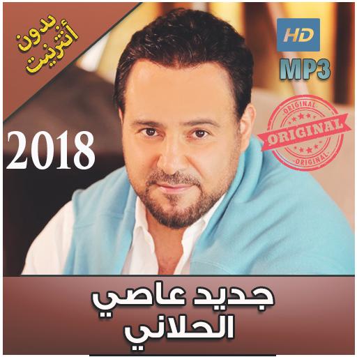 عاصي الحلاني بدون نت  - 2018 Assi El Hellani