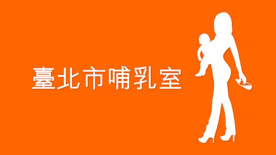 臺北市哺乳室  螢幕截圖 1