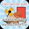 ท่องศัพท์ภาษาอังกฤษ สิ่งของ APK