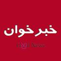 خبر خوان icon