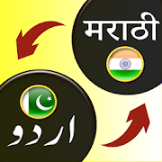 Marathi to Urdu Translator