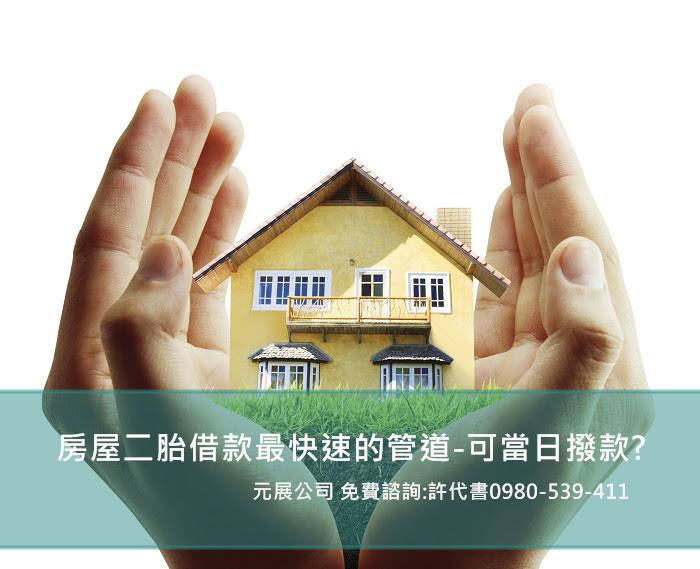 房屋二胎借款最快速的管道 可當日撥款 許代書0980-539-411