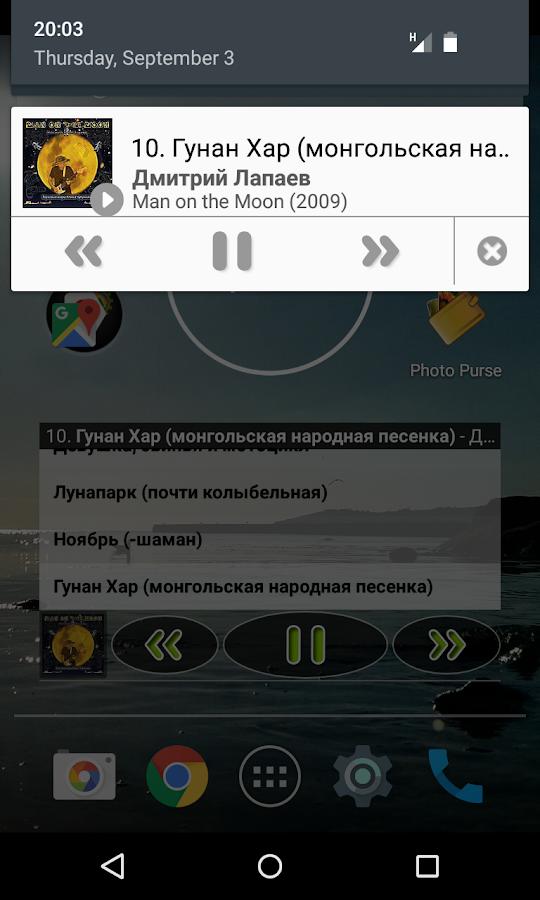 LaPlayer light- screenshot