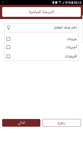 تعارف على بنات الحي for PC
