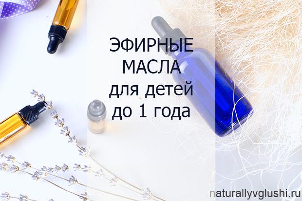 Эфирные масла для детей до года | Блог Naturally в глуши