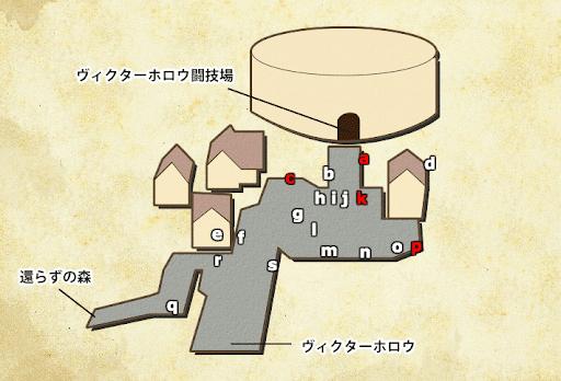 闘技 オクトパス 場 トラベラー