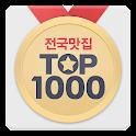 전국맛집 TOP1000 - 실시간 맛집 랭킹&쿠폰 맛집 icon