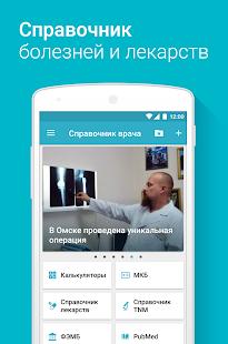 Справочник врача - МКБ-10, РЛС - náhled
