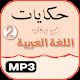 حكايات في رحاب اللغة العربية الثاني ابتدائي for PC-Windows 7,8,10 and Mac