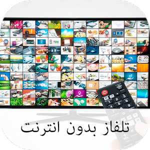 تلفاز بدون انترنت SIMULATOR for PC