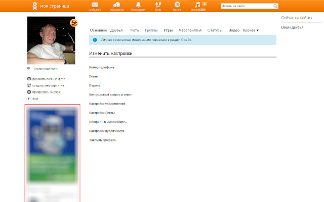 Remove advertisement on odnoklassniki.ru