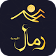 Download رمال الأودية For PC Windows and Mac