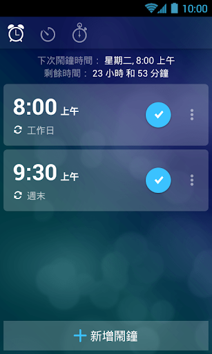 終極鬧鐘和計時器 - Alarm Clock Xtreme