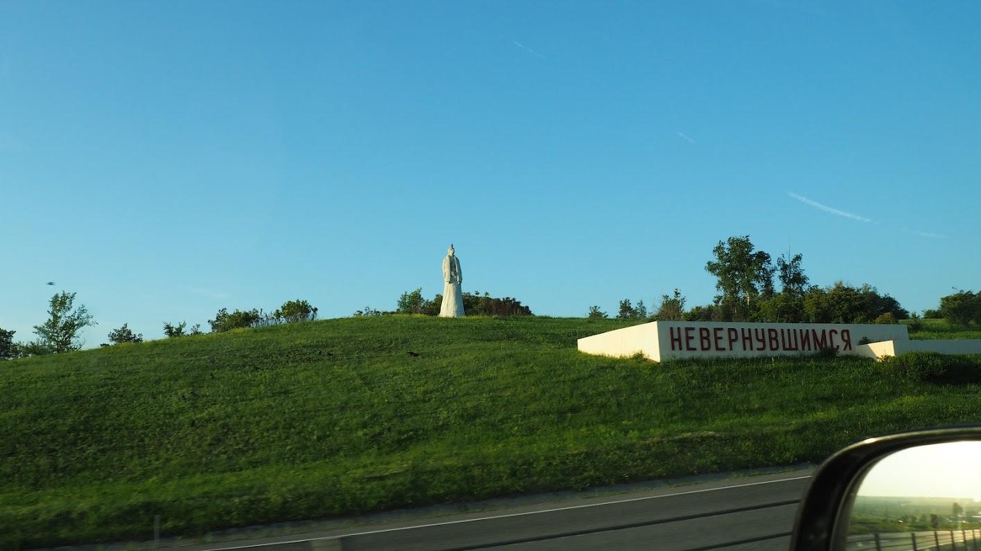 Памятник защитникам Родины