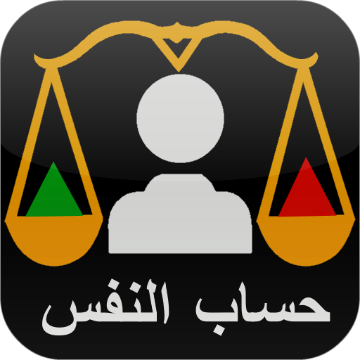 Hisab Al-Nafs/ Self Assessment file APK Free for PC, smart TV Download