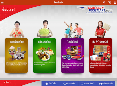 Thailand Post Mart 2 screenshot 2