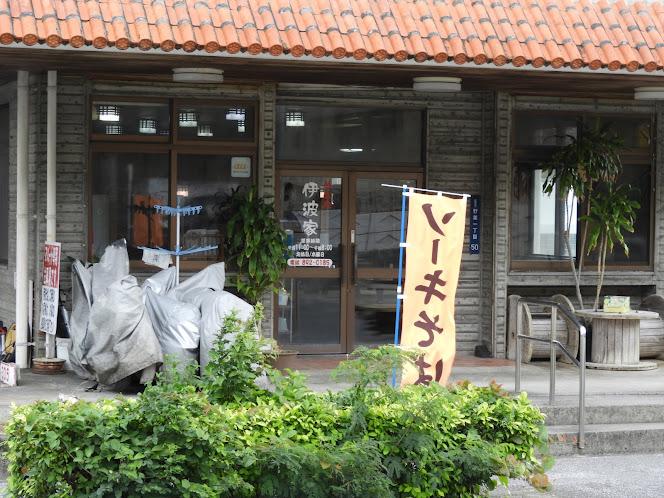 宜野湾市 いはや お店の入り口付近