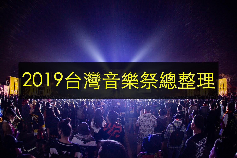 【迷迷特輯】2019 台灣音樂祭 總整理