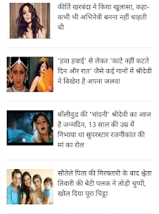 Download Hindi News - Live TV News - Latest News IN Hindi For PC Windows and Mac apk screenshot 3