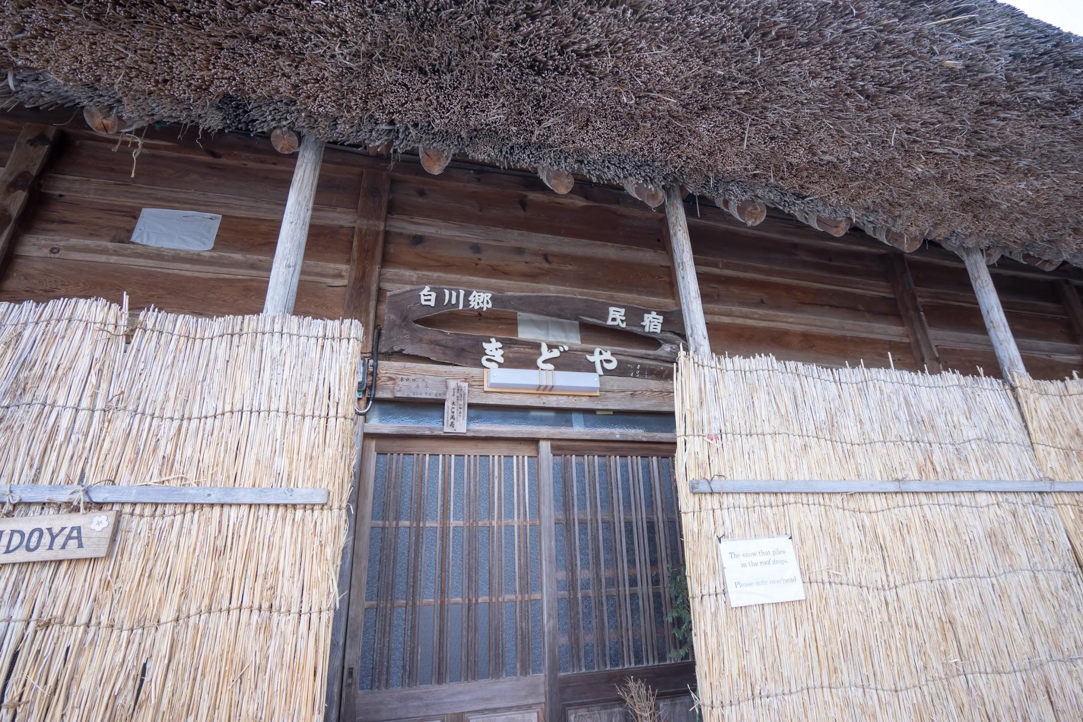 Shirakawa-go Kidoya5