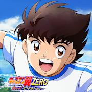 キャプテン翼ZERO~決めろ!ミラクルシュート~ Mod & Hack For Android
