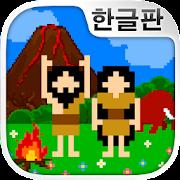 원시인 관찰 키트~원시인 키우기(방치・육성)~