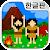 원시인 관찰 키트~원시인 키우기(방치・육성)~ file APK Free for PC, smart TV Download