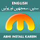 Dictionary, Quiz & Keyboard in Urdu & English (app)