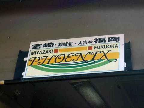 西鉄高速バス「フェニックス号」 9907 30周年記念行先表示 その1