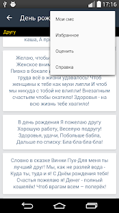 SMS-BOX: Поздравления - náhled