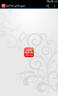 جميع اغاني حلا الترك- صورة مصغَّرة للقطة شاشة