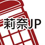 莉奈JP願望電話亭