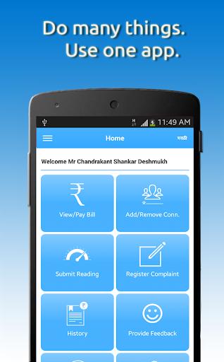 Mahavitaran  screenshots 1
